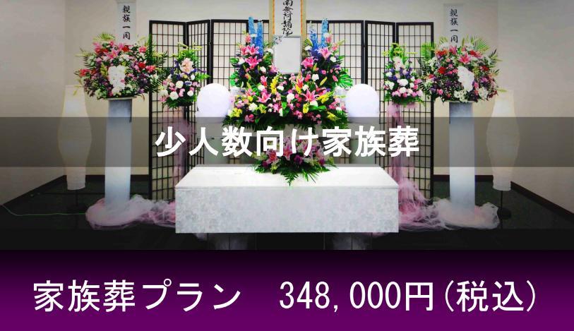 小規模向けの家族葬