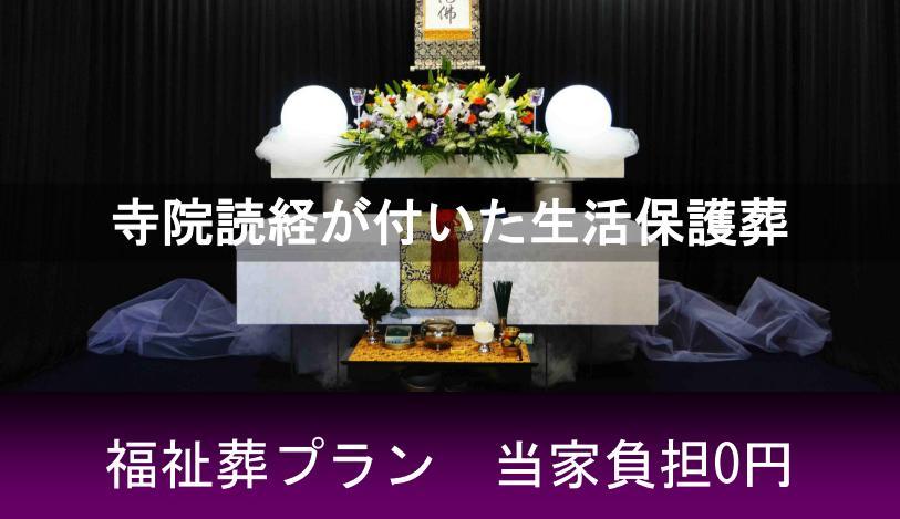 生活保護の方のお葬式プラン