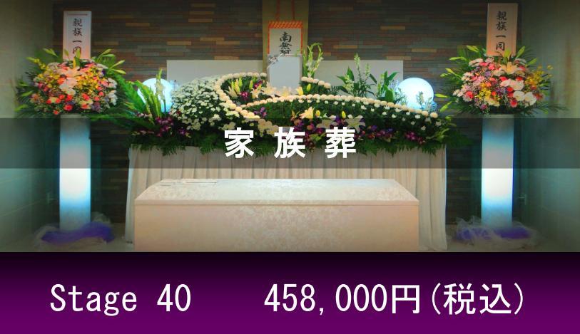 スタンダードな家族葬