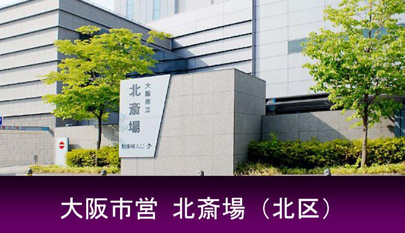 大阪市立 北斎場は直葬で利用できる火葬場です。