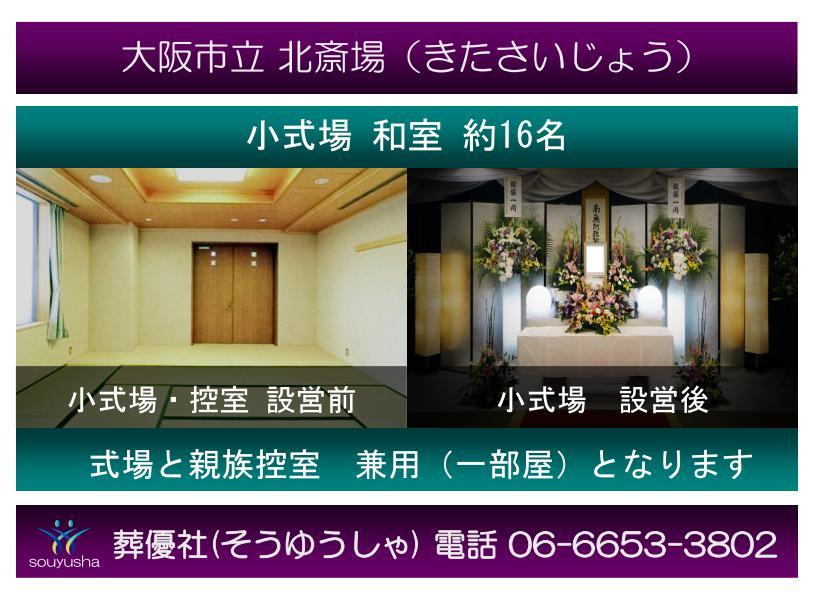 北斎場 小式場は10名希望の家族葬に最適な葬儀式場です。