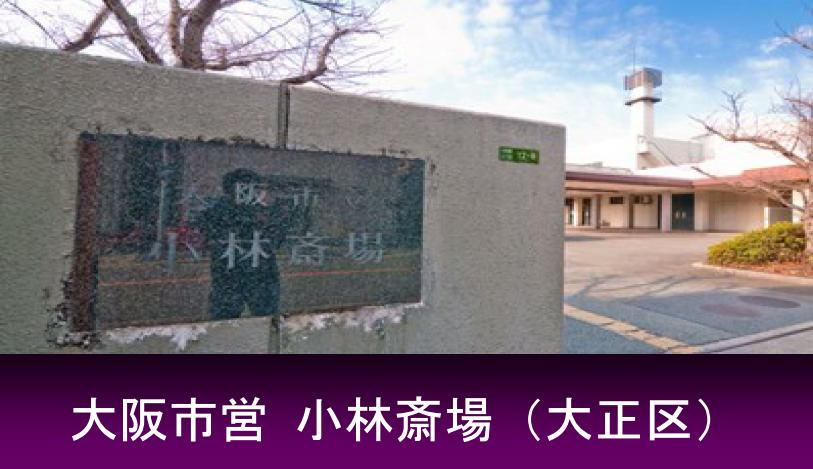 大阪市立 小林斎場は直葬で利用できる火葬場です。