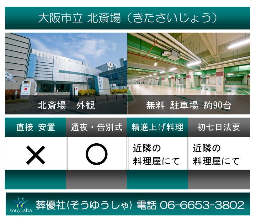 大阪市立 北斎場で葬儀・火葬をお考えなら西成区の葬儀社「葬優社」にお任せ下さい