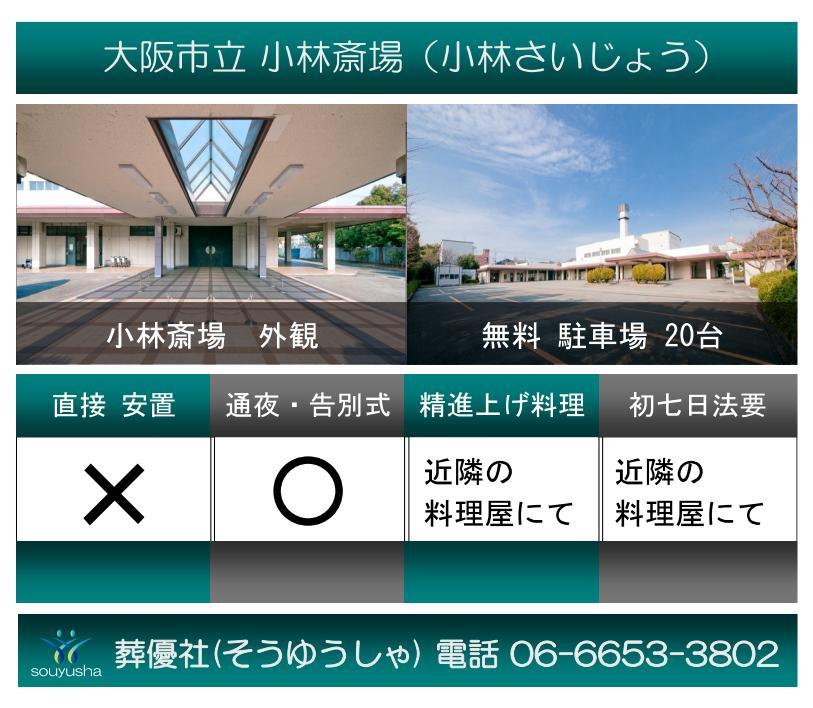 大阪市立 小林斎場で葬儀・火葬をお考えなら西成区の葬儀社「葬優社」にお任せ下さい