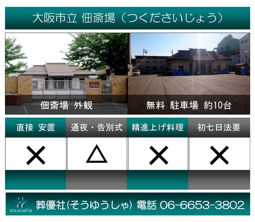大阪市立 佃斎場で葬儀・火葬をお考えなら西成区の葬儀社「葬優社」にお任せ下さい