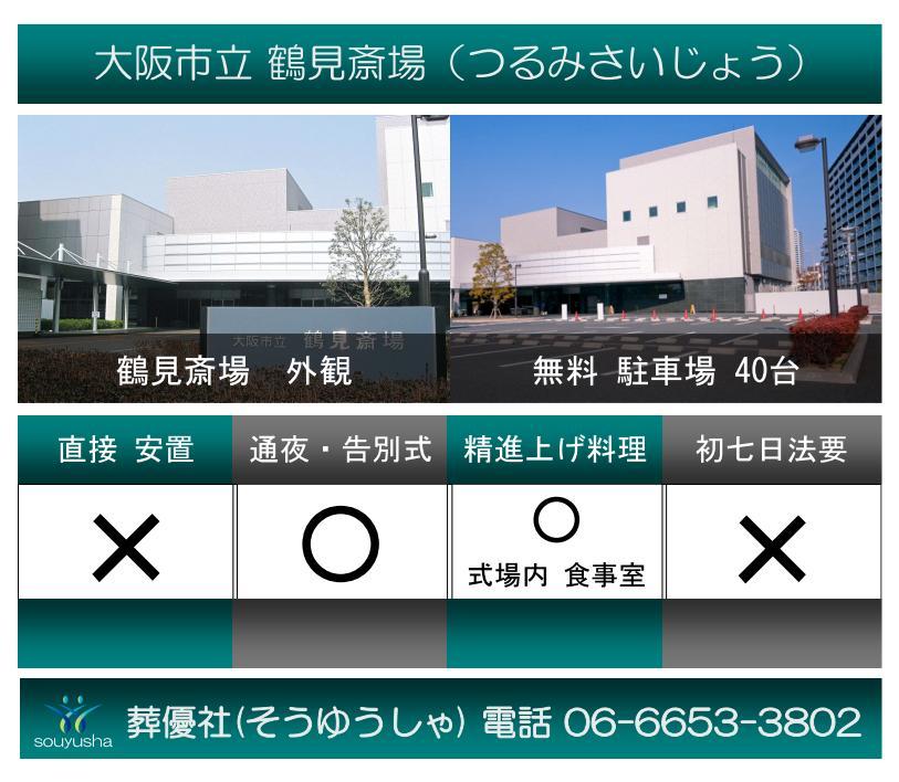 大阪市立 鶴見斎場で葬儀・火葬をお考えなら西成区の葬儀社「葬優社」にお任せ下さい