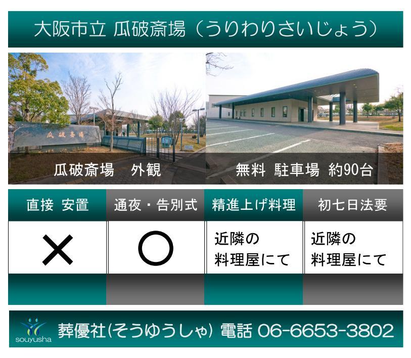 大阪市立 瓜破斎場で葬儀・火葬をお考えなら西成区の葬儀社「葬優社」にお任せ下さい