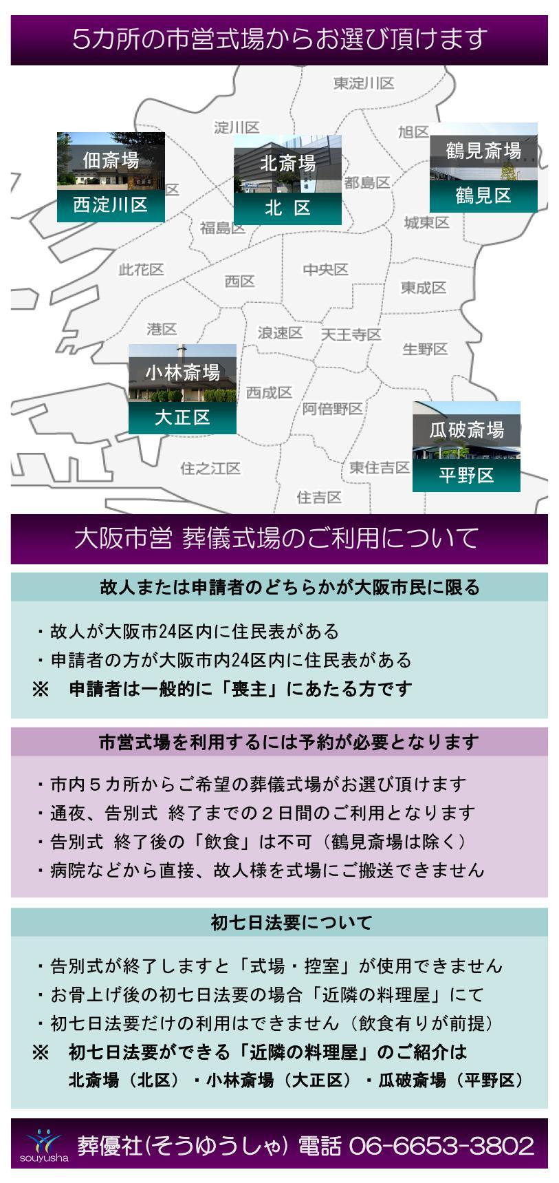 大阪市が運営する公営の葬儀式場のご紹介