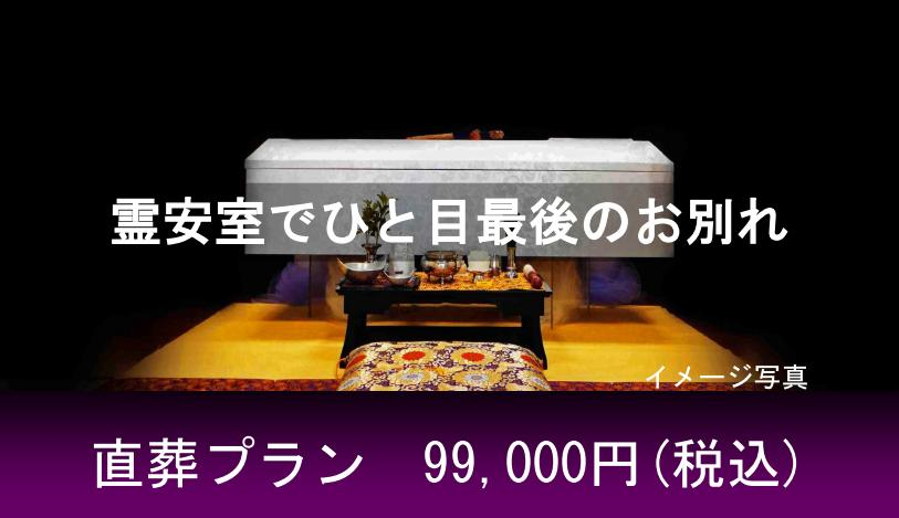 大阪で直葬(火葬)の葬儀をご希望の方はこちらから