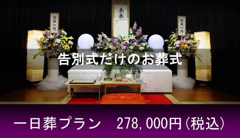 大阪で一日葬の葬儀をご希望の方はこちらから