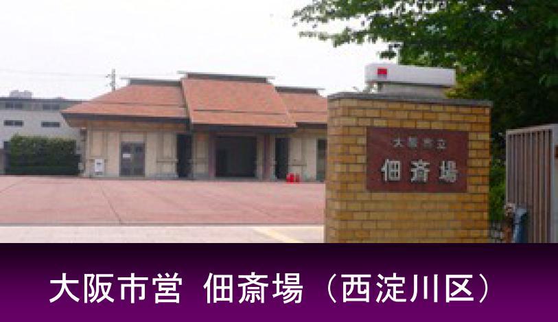 西淀川区の火葬場 佃斎場