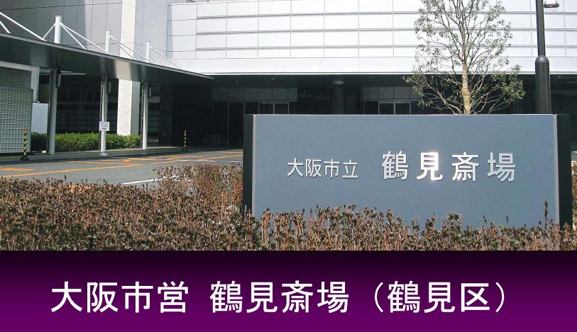 大阪市立 鶴見斎場は直葬で利用できる火葬場です。