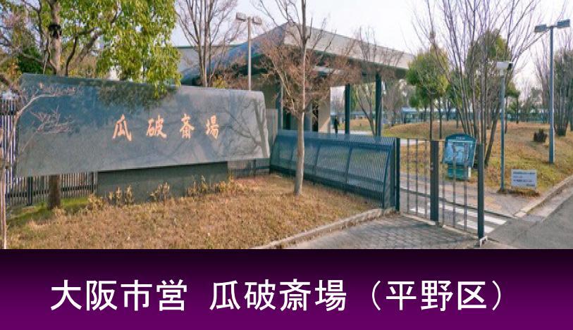 大阪市立 瓜破斎場は直葬で利用できる火葬場です。