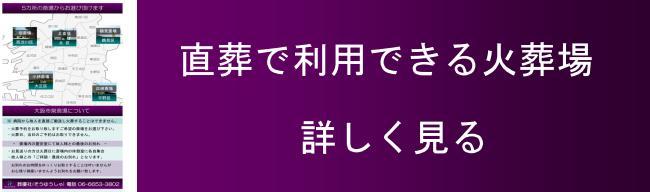 直葬プランで利用できる大阪市営斎場のご紹介