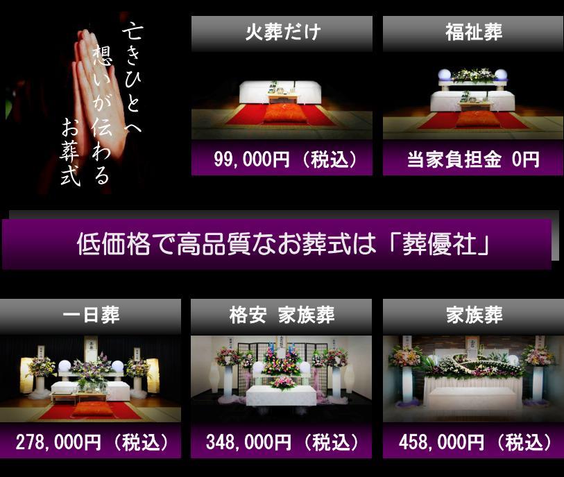 大阪市福島区で直葬・福祉葬・家族葬などの葬儀が格安費用で行える葬儀社「葬優社」です。