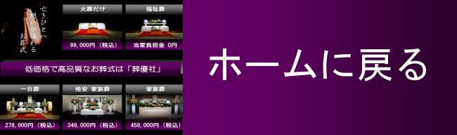 大阪で葬儀・家族葬が格安費用でできる葬儀社